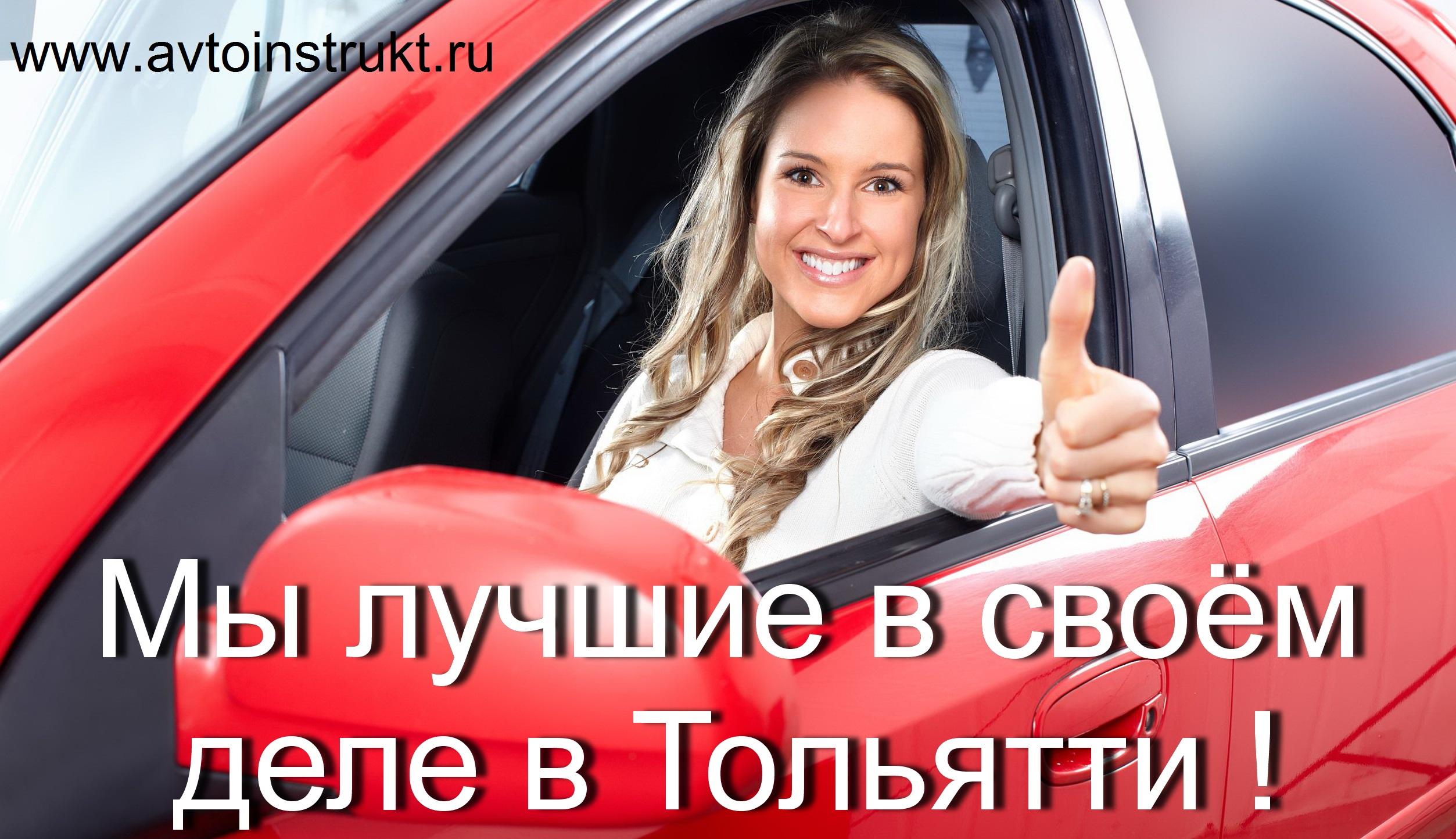 Частный автоинструктор в Тольятти