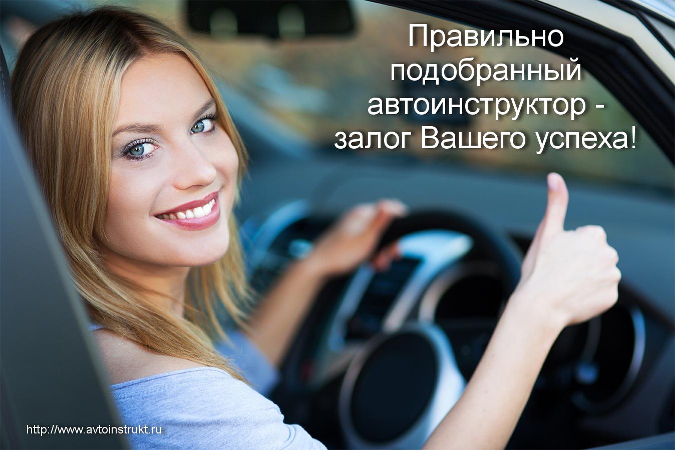 Автоинструктор для женщин