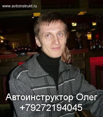 Автоинструктор Олег